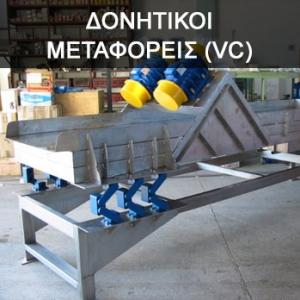 ΔΟΝΗΤΙΚΟΙ ΜΕΤΑΦΟΡΕΙΣ (VC)