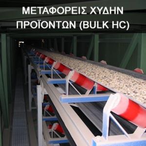 ΜΕΤΑΦΟΡΕΙΣ ΧΥΔΗΝ ΠΡΟΪΟΝΤΩΝ (BULK HC)