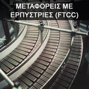 ΜΕΤΑΦΟΡΕΙΣ ΜΕ ΕΡΠΥΣΤΡΙΕΣ (FTCC)