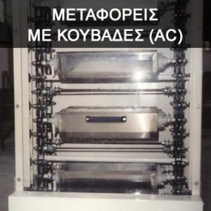ΜΕΤΑΦΟΡΕΙΣ ΜΕ ΚΟΥΒΑΔΕΣ (AC)