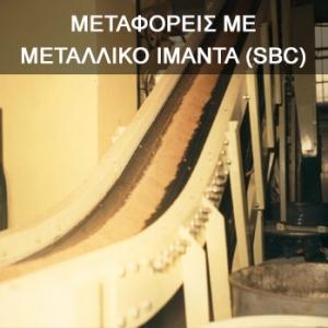 ΜΕΤΑΦΟΡΕΙΣ ΜΕ ΜΕΤΑΛΛΙΚΟ ΙΜΑΝΤΑ (SBC)